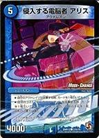 デュエルマスターズ カード 侵入する電脳者 アリス (モードチェンジ) / デッド&ビート(DMR10) / エピソード3