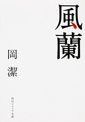 風蘭 (角川ソフィア文庫)の詳細を見る