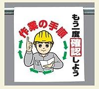 ワンタッチ取付標識 340-101 『もう一度確認しよう作業の手順』