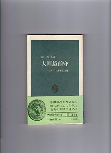 大岡越前守―名奉行の虚像と実像 (中公新書 56)