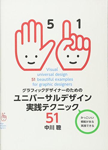 グラフィックデザイナーのためのユニバーサルデザイン実践テクニック51