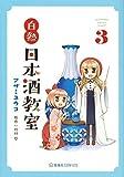 白熱日本酒教室 コミック 全3巻セット