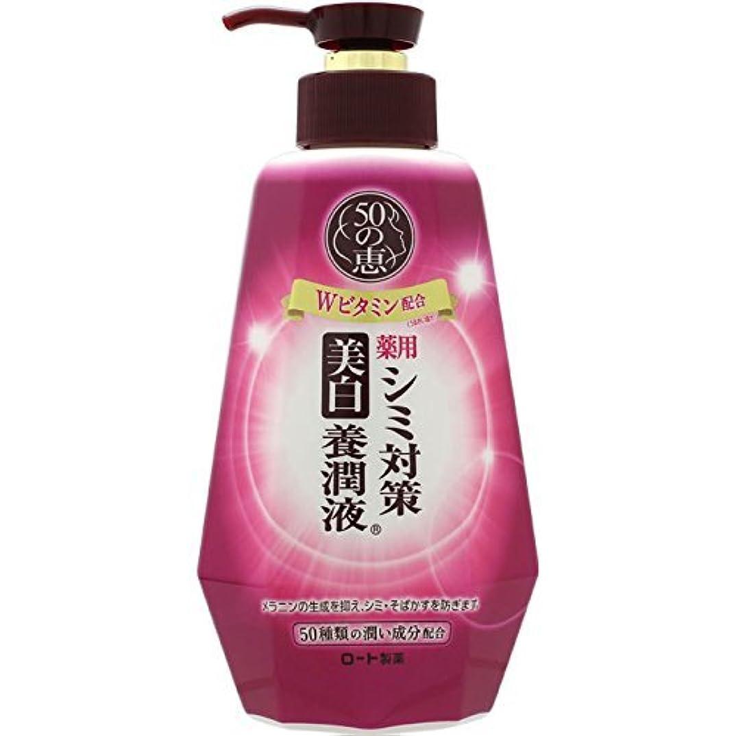 エクスタシーチーム金曜日50の恵 シミ対策 美白養潤液 230mL (医薬部外品) ×8