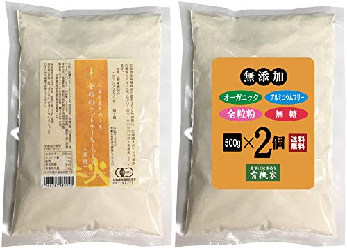 無添加 オーガニック 全粒粉 「無糖」ホットケーキミックス 500g×2個★ ネコポス ★ ついに出ました! オーガニック の 全粒粉 ホットケーキミックス粉です。 有機 JAS 認定 、北海道産小麦100%使用 。 販売: 有機家