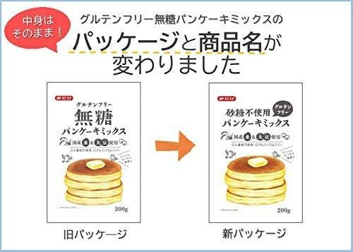 グルテンフリー無糖パンケーキミックス200g×3個JAN:4902939180630