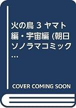 火の鳥 3 ヤマト編・宇宙編 (朝日ソノラマコミックス)