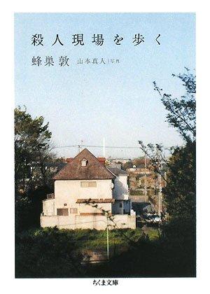 殺人現場を歩く (ちくま文庫)