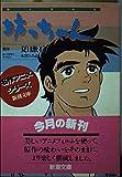 坊っちゃん (新潮文庫―名作アニメシリーズ)