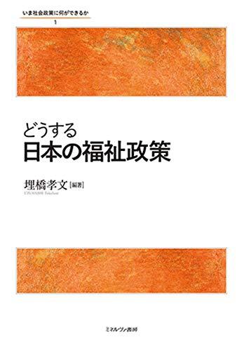 どうする日本の福祉政策 (いま社会政策に何ができるか 1)の詳細を見る