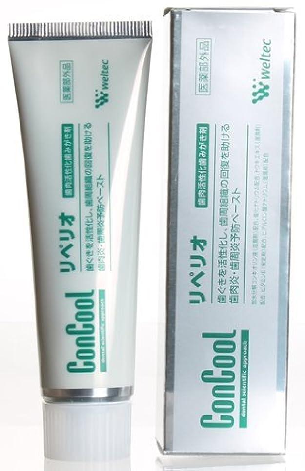 うるさい減るタイピストコンクール リペリオ(歯磨材)