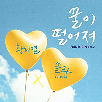 Fall, in Girl, Vol. 2 - 꿀이 떨어져