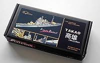 1/700 日本海軍重巡 高雄 1942/1944 エッチングセット(アオシマ用)