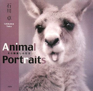 Animal Portraits―その眼差しの行方―