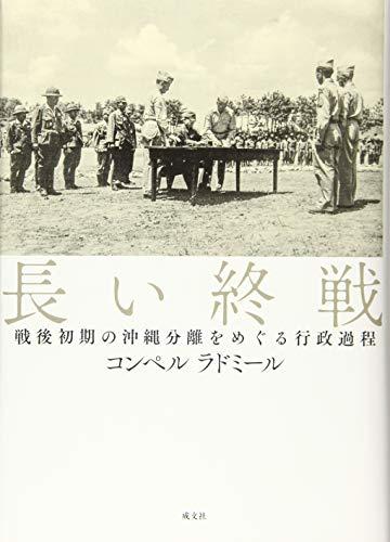 長い終戦: 戦後初期の沖縄分離をめぐる行政過程