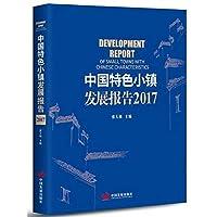 中国特色小镇发展报告(2017)