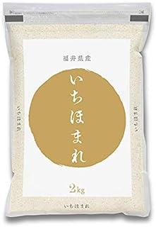新米 白米 特A評価 いちほまれ 10kg(2kg×5袋) 福井県産 令和2年(2020年)産【米袋は真空包装】