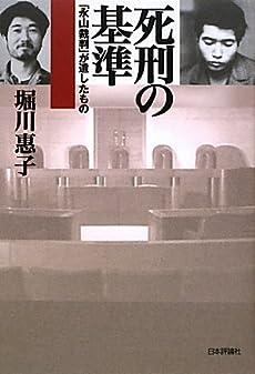 死刑の基準―「永山裁判」が遺したもの』|感想・レビュー - 読書メーター