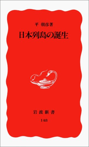 日本列島の誕生 (岩波新書)