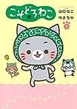 こそどろねこ 1 (ホーム社書籍扱コミックス)