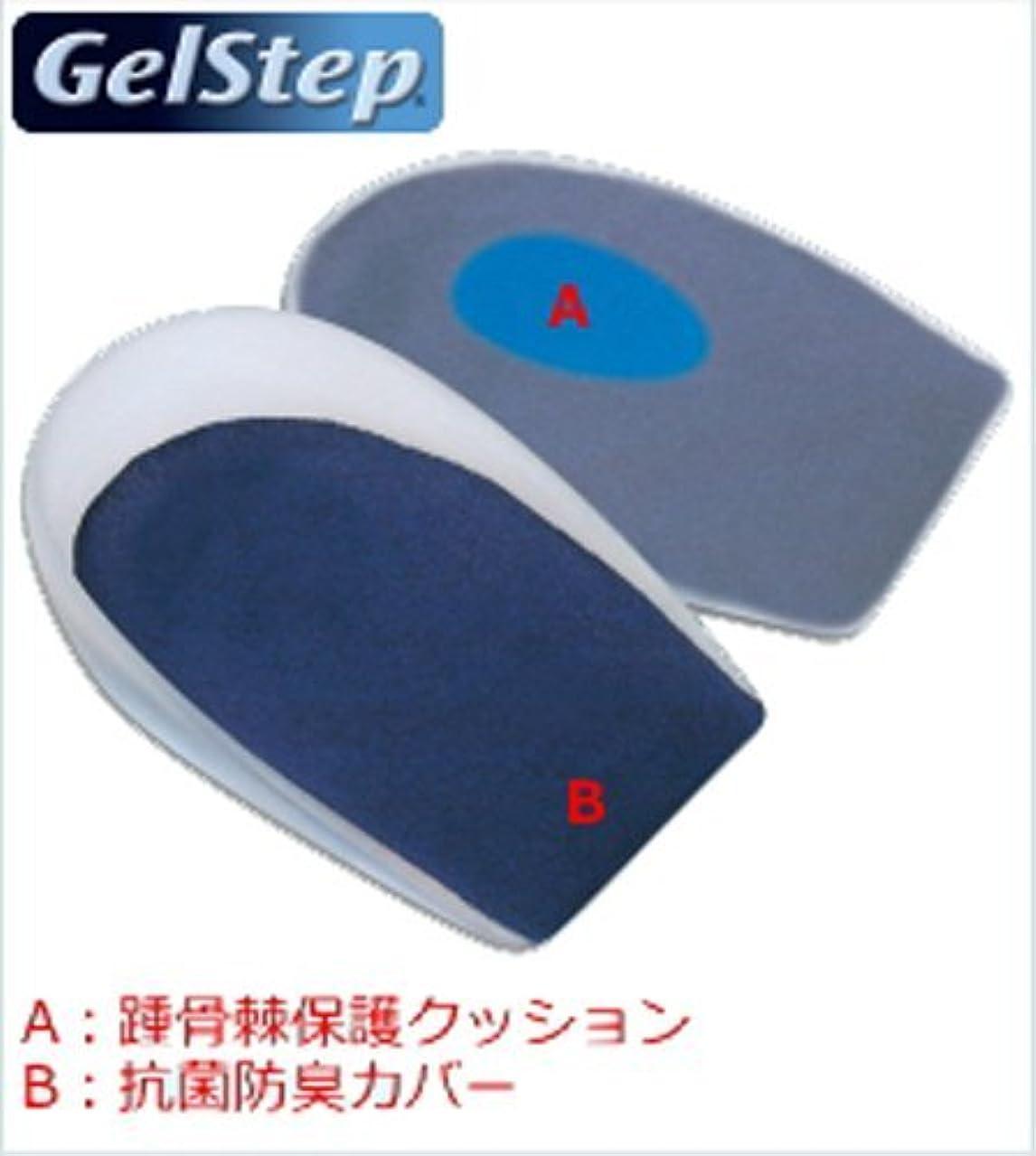 生カナダ値シリコン?ヒールカップ 高反発タイプ 踵骨棘保護クッション付き(5054 SC S-Gel)