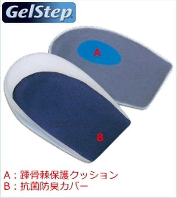 恒久的酸っぱいスカリーシリコン?ヒールカップ 高反発タイプ 踵骨棘保護クッション付き(5055 SC S-Gel)