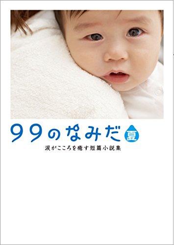 99のなみだ・夏 (リンダパブリッシャーズの本)