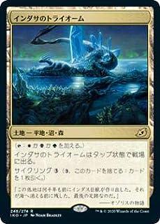マジックザギャザリング IKO JP 248 インダサのトライオーム (日本語版 レア) イコリア:巨獣の棲処 Ikoria: Lair of Behemoths
