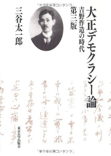 大正デモクラシー論 第3版: 吉野作造の時代