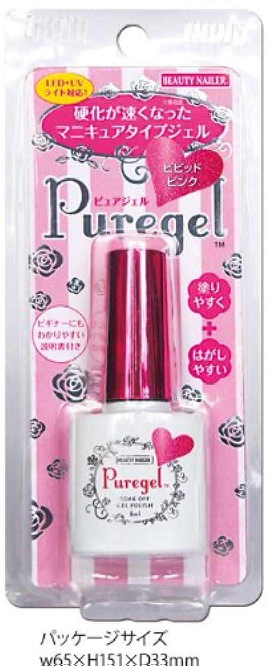 キャンペーン硬いバランスビューティーネイラー PUREGEL(ピュアジェル) PURE-5 ビビッドピンク