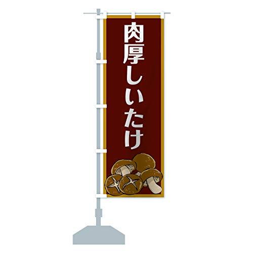 肉厚しいたけ のぼり旗(レギュラー60x180cm 左チチ 標準)