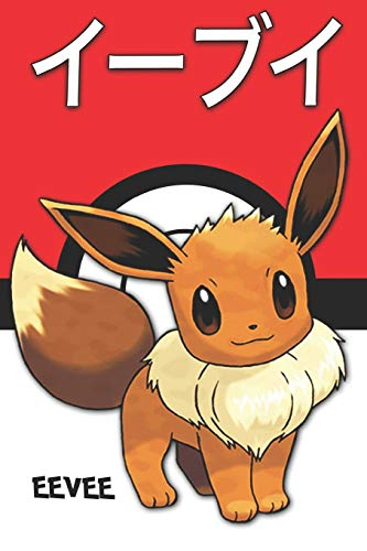 Eevee: イーブイ Pokemon Lined Journal Notebook