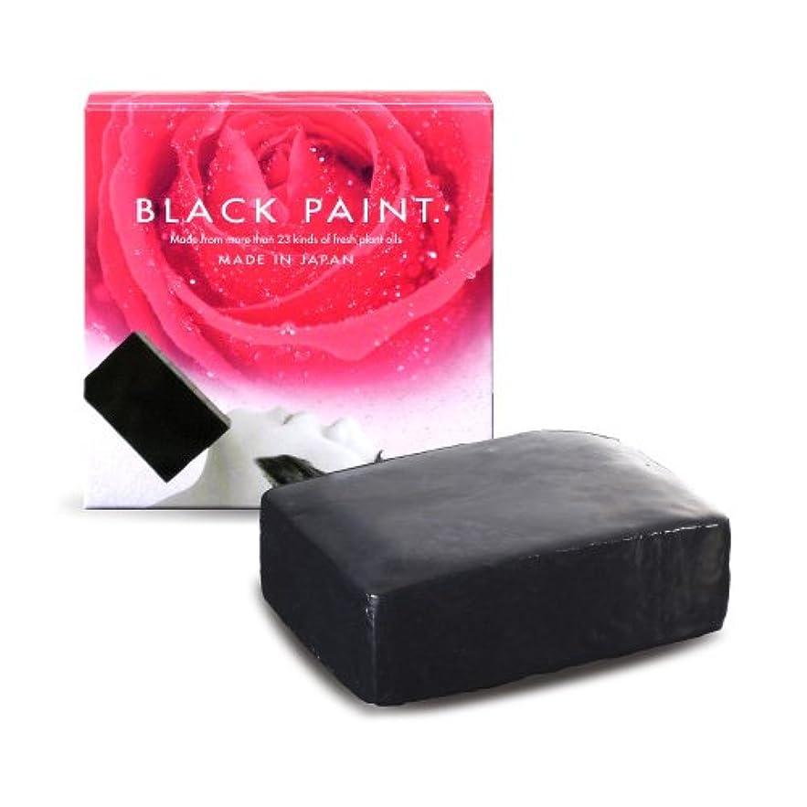縮約トレッド予防接種するブラックペイント 60g ハーフサイズ 塗る洗顔 石鹸 無添加 国産