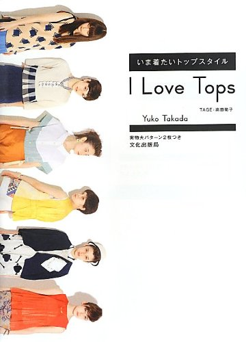 I Love Tops いま着たいトップスタイルの詳細を見る