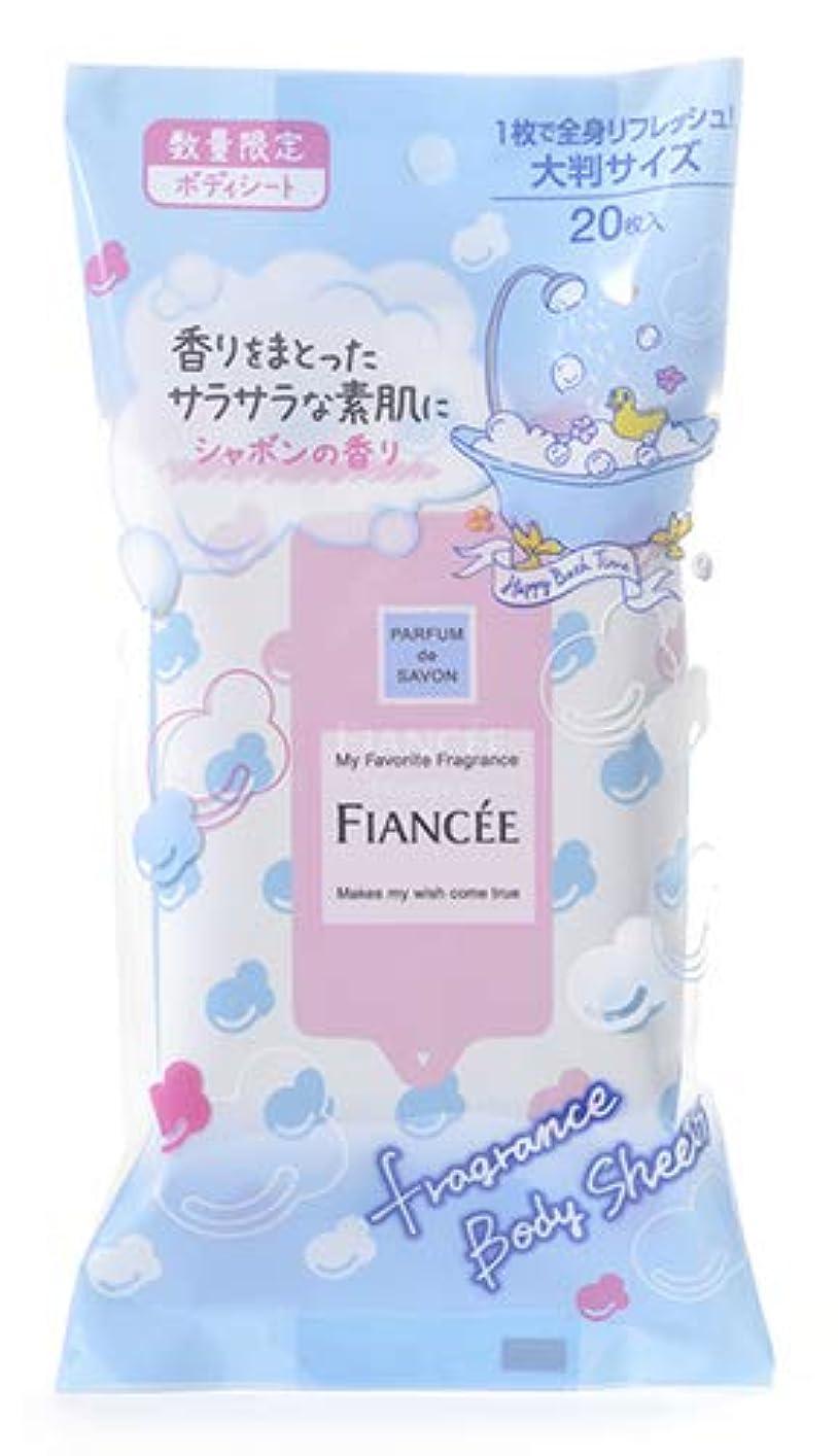 枠ピンク適性フィアンセ フレグランスボディシート シャボンの香り 20枚入り 数量限定