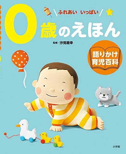 0歳のえほん: 語りかけ育児百科