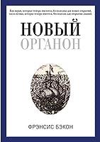 Новый Органон. Novum Organum scientiarum (Proвласть)