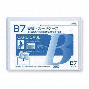 共栄プラスチック 硬質カードケース B7 CC-7 / 20セット