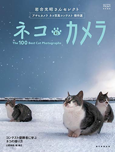 岩合光昭さんセレクト アサヒカメラ ネコ写真コンテスト傑作選 ネコにカメラ (アサヒオリジナル)