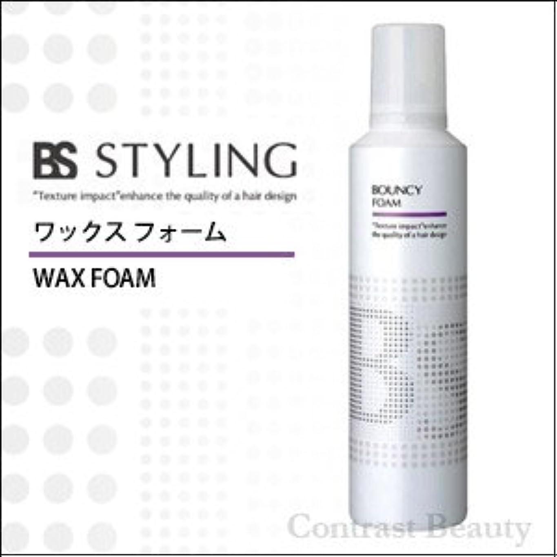 紫の手書きマイコン【X2個セット】 アリミノ BSスタイリングFOAM バウンシーフォーム 230g