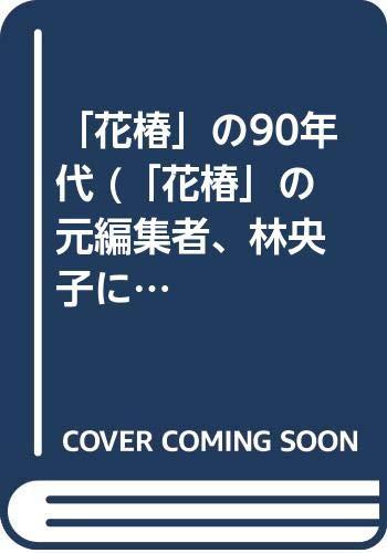 「花椿」の90年代(仮) (「花椿」の元編集者、林央子による90年代カルチャー・シーンの舞台裏)