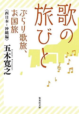 歌の旅びと ぶらり歌旅、お国旅 西日本・沖縄編 (集英社文庫)