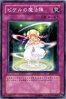 遊戯王カード 【 ピケルの魔法陣 】 EE3-JP117-SR 《エキスパートエディションVol.3》