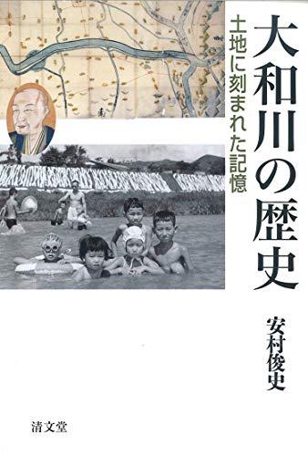 大和川の歴史: 土地に刻まれた記憶