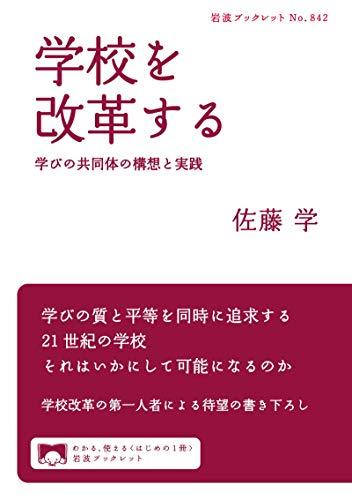 学校を改革する 学びの共同体の構想と実践 (岩波ブックレット)