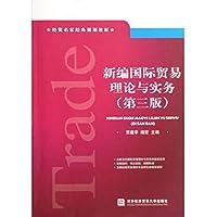 新编国际贸易理论与实务(第三版)