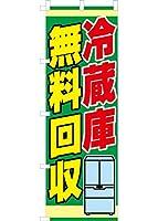 冷蔵庫無料回収 のぼり旗(緑)
