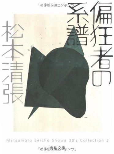 偏狂者の系譜 (角川文庫)