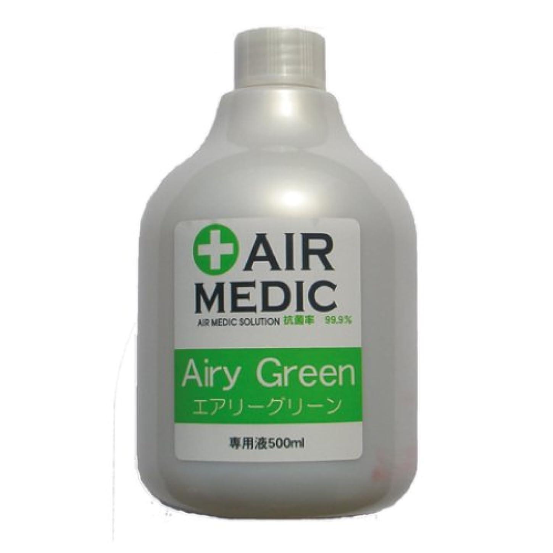アラート再生可能蚊エアメディック 専用液 エアリーグリーン 500ml