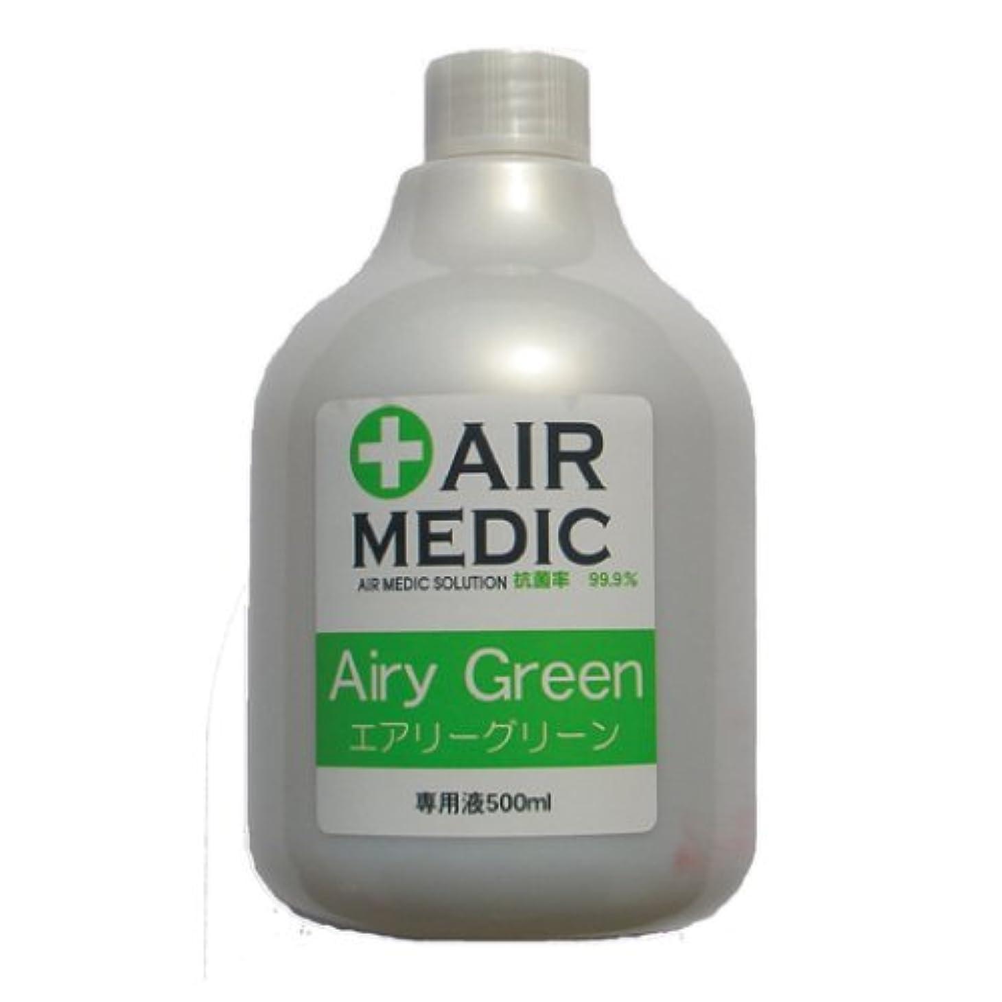 アジア人粘液シャーロットブロンテエアメディック 専用液 エアリーグリーン 500ml