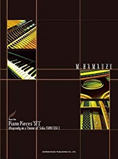 ピアノソロ サガフロンティア2/SF2 (ピアノ・ソロ)